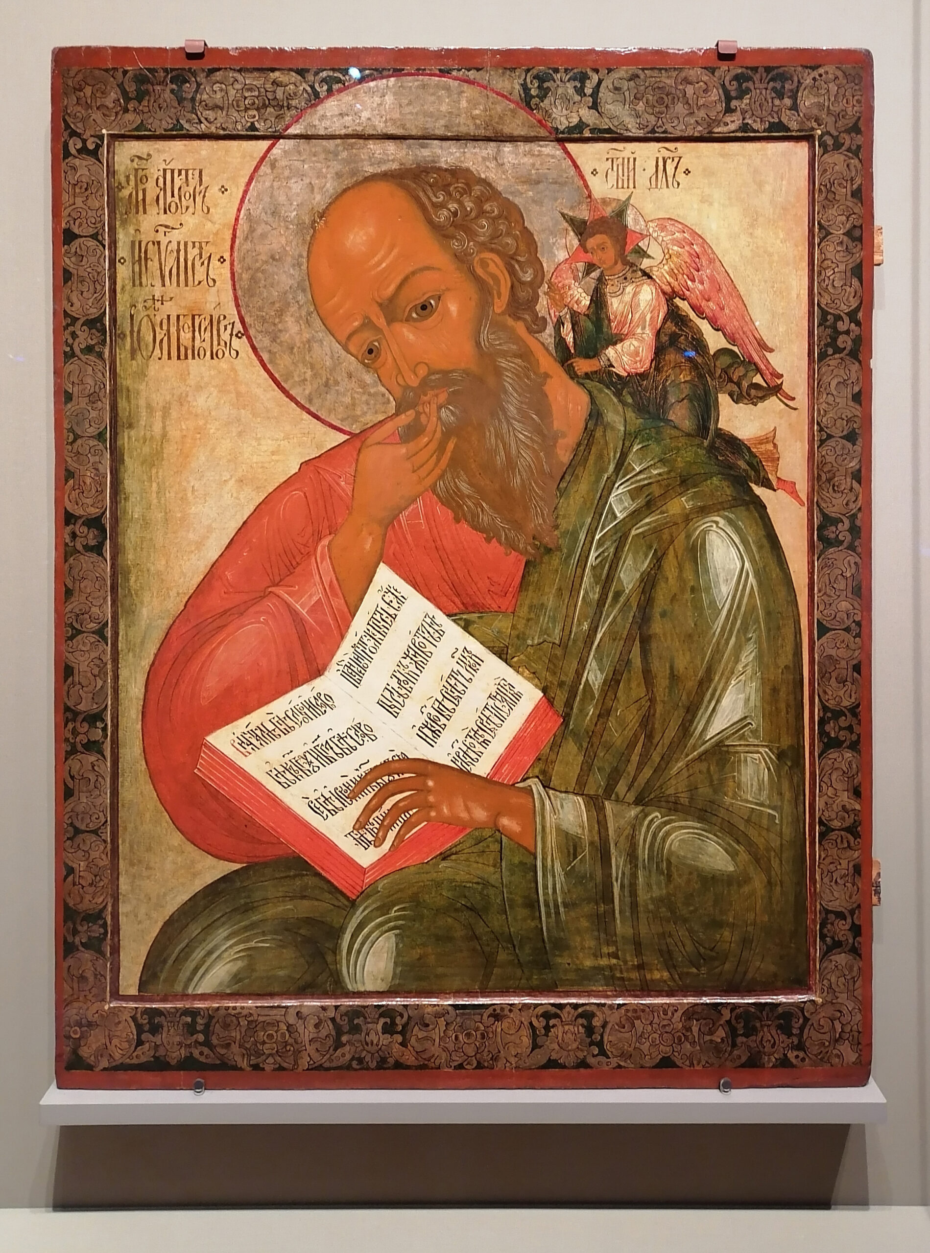 A Son, a Mother, a Scribe, the Church and the Gospel